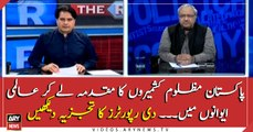 Watch analysis of 'The reporters' regarding Kashmir issue raised by Pakistan at international forums