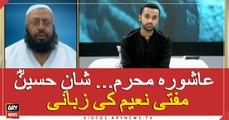 Mufti Naeem tells about Ashura and Imam Hussain a.s