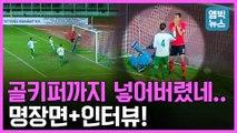 [엠빅뉴스] 골키퍼까지 넣어버린 김신욱! 손흥민 유니폼 챙긴 상대 감독!!