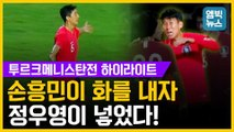 [엠빅뉴스] 한국 2:0 승리! 2022 카타르월드컵 2차 예선, 투르크메니스탄전 하이라이트