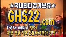 경정사이트 ˓ (GHS22 쩜 컴) ˓ 한국경마