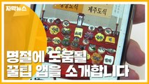 [자막뉴스] 명절 연휴에 꼭 필요한 앱들을 소개합니다   YTN