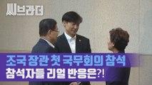 조국 법무부 장관 국무회의 첫 참석, 참석자들의 리얼 반응은? (ft. 문재인 대통령) [씨브라더]