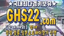실시간경마사이트주소  ̯ GHS22.COM  ̯ 서울경마