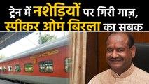 Speaker Om Birla ने Train में शराब पीकर हंगामा करने वालों को सिखाया सबक । वनइंडिया हिंदी