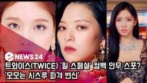 트와이스(TWICE) ′필 스페셜′ 컴백 안무 스포? ′모모는 시스루 파격 변신′