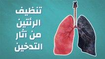 تنظيف الرئتين من آثار التدخين