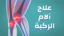 علاج آلام الركبة