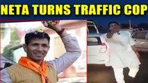 Madhya Pradesh neta turns traffic cop, helps clear traffic |OneIndia News