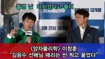 """'양자물리학' 이창훈 """"김응수 선배님 때리는 씬 찍고 울었다"""""""