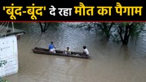 Dangerous Flash Flood ,  Flood in India ,  Natural Disaster ,  Dangerous Flood ,  Flood ,  वनइंडिया हिंदी