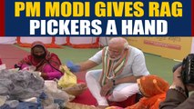 PM Modi arrives in Mathura, gives rag pickers a hand | Oneindia News