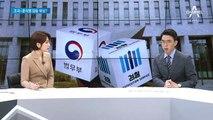 조국-윤석열 대립 가시화?…검찰 헤게모니 투쟁