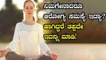 ಯಾವುದೇ ಆರೋಗ್ಯ ಸಮಸ್ಯೆ ಇದ್ದರೆ ಈ 8 ಮಾರ್ಗಗಳನ್ನ ಅನುಸರಿಸಿ...ಪರಿಹಾರವಾಗುತ್ತೆ | BoldSky Kannada