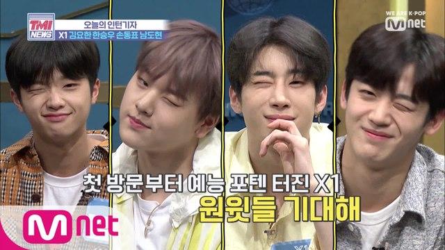 """[13회] 원잇들 기대해♥ """"Fly High!"""" X1 첫 예능 축하해요"""
