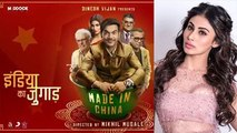 Mouni Roy & Rajkummar Rao's Made In China motion poster out; Check Out Here | FilmiBeat