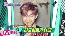 [13회] 아이돌 최고의 관상 1위 BTS RM