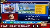 Sports Room | Najeeb-ul-Husnain | ARYNews | 11 Septemder 2019
