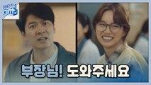 [예고] 저에게 답을 알려주세요, 김상경 부장님!!