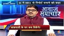 आम्रपाली का मामला: SC ने NBCC से बिना बिके घरों को बेचने का तरीका पूछा