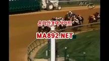 온라인경마사이트 MA892.NET 온라인경마사이트 경마예상 서울경마