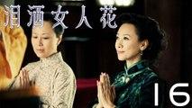 【超清】《泪洒女人花》第16集 胡静/翟天临/翁虹/于毅/馨子