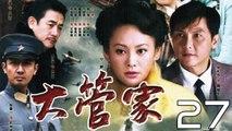 【超清】《大管家》第27集 宁静/关礼杰/徐少强/叶祖新