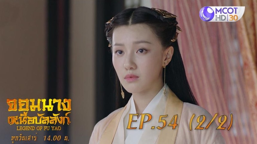 จอมนางเหนือบัลลังก์ (Legend of Fuyao) EP.54 (2-2)