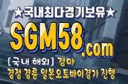 스크린경마추천 SGM 58 . 시오엠 ミ✪ 인터넷경마
