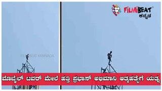 ಮೊಬೈಲ್ ಟವರ್ ಮೇಲೆ ಹತ್ತಿ ಪ್ರಭಾಸ್ ಅಭಿಮಾನಿ ಆತ್ಮಹತ್ಯೆಗೆ ಯತ್ನ | FILMIBEAT KANNADA