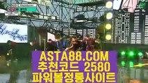 【실시간게임파워볼】【파워볼놀이터】파워볼사이트운영✅【   ASTA88.COM  추천코드 2580  】✅파워볼실시간머니【파워볼놀이터】【실시간게임파워볼】