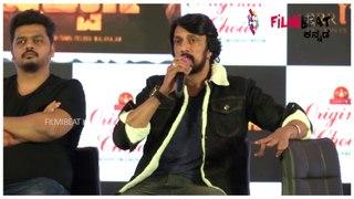 Pailwaan : 'ಪೈಲ್ವಾನ್' ಚಿತ್ರಕ್ಕೆ ನೈಟ್ ಶೋ ಇರಲಿಲ್ಲ ಯಾಕೆ ? | FILMIBEAT KANNADA
