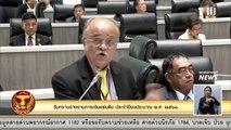 การประชุมสภาผู้แทนราษฎร จากอาคารรัฐสภาใหม่ เกียกกาย วันที่ 12 กันยายน 2562 (2/2)