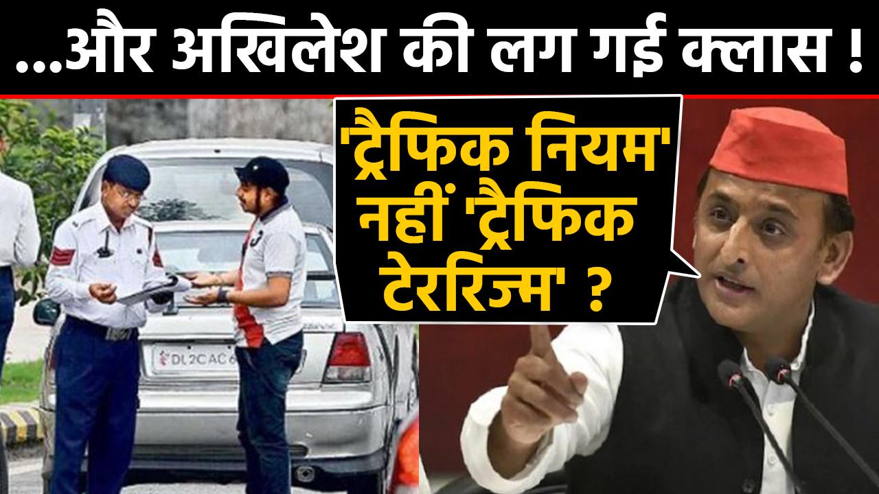 Akhilesh Yadav ने Traffic Rules को Traffic Terrorism कहकर करवा ली बेइज्जती | वनइंडिया हिंदी
