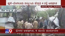 A Truck Rammed Into A Private Bus Killing 6 People On The Spot At Bengaluru-Pune Highway
