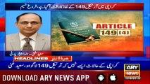Headlines |PM announces big public gathering in Muzaffarabad tomorrow| 2 PM | 12 Sep 2019