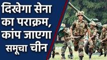 China को सबक सिखाने Indian Army के जांबाज तैयार । वनइंडिया हिंदी