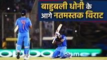 Virat Kohli recalls when MS Dhoni made him run like a machine | वनइंडिया हिंदी