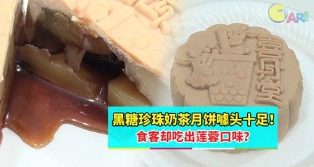 【知讯站】黑糖珍珠奶茶月饼噱头十足!食客却吃出莲蓉口味?