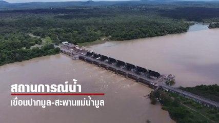 สถานการณ์น้ำ เขื่อนปากมูล-สะพานแม่น้ำมูล