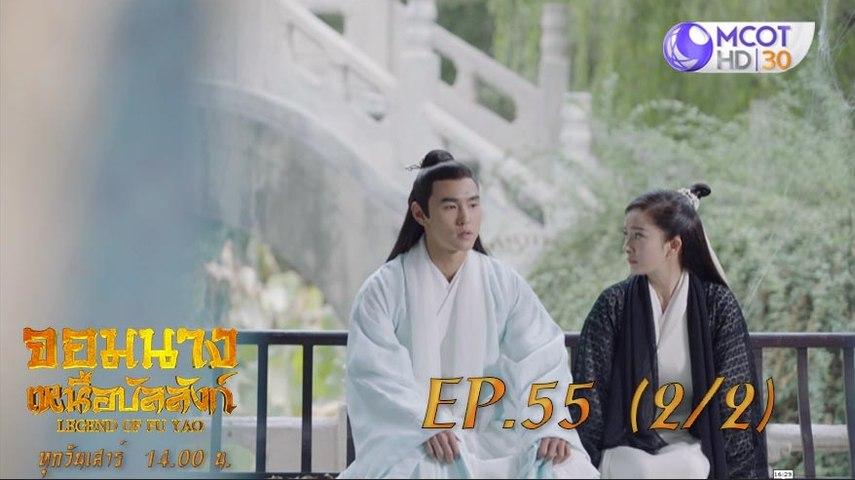 จอมนางเหนือบัลลังก์ (Legend of Fuyao) EP.55 (2/2)