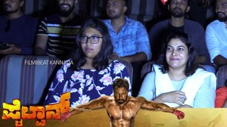 Pailwaan : ಅಭಿಮಾನಿಗಳ ಜೊತೆ ಅಪ್ಪನ ಸಿನಿಮಾ ನೋಡಿದ ಮಗಳು..? | Sudeep | FILMIBEAT KANNADA
