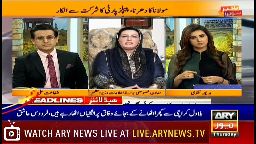 ARY News Headlines |PIA witnesses record rise in revenue| 5PM | 12 Septemder 2019