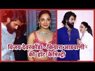 देखिये साउथ के सुपर स्टार Vijay Devarakonda और एक्ट्रेस Kiara Advani की खूबसूरत केमिस्ट्री