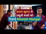 Akshay Kumar ने स्कूली बच्चों को दिखाई Mission Mangal और साथ में की मस्ती