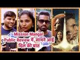 Mission Mangal Public Review: दर्शकों ने दिए 5 में से 100 स्टार! | Akshay Kumar | Sonakshi Sinha