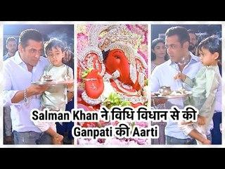 Salman Khan's Ganpati Aarti, देखें दिल छूने वाला नजारा