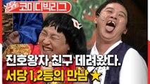 [#보고또보고] 헿ㅎㅔ헤ㅎ 내 친구♥ 진호왕자 베프 복어수 데려왔다! (왕자의게임)│#코미디빅리그│#Diggle