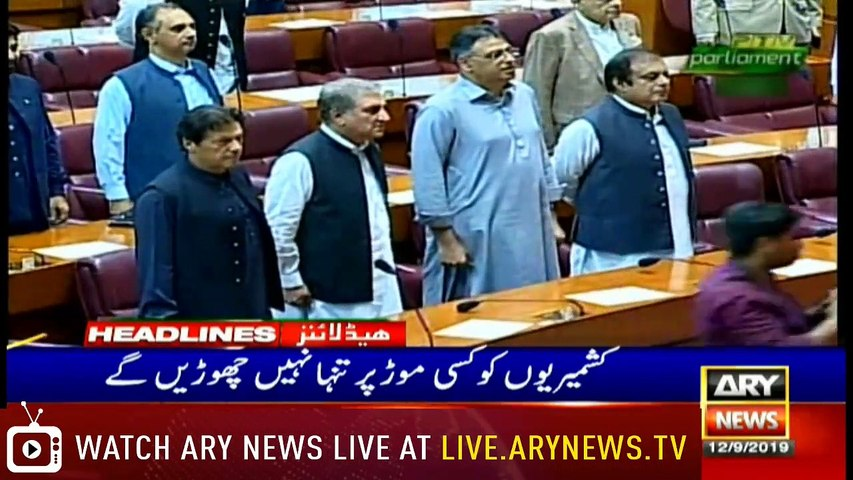 ARY News Headlines |Centre could not invoke Article 149 (4) over Karachi| 9PM | 12 Septemder 2019
