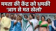 NRC के विरोध में Mamata Banerjee की Rally, कहा- 'Don't Play with Fire' । वनइंडिया हिंदी